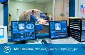 МРТ печени. Что надо знать о процедуре