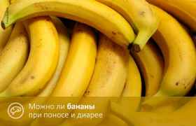 Можно ли бананы при поносе и диарее