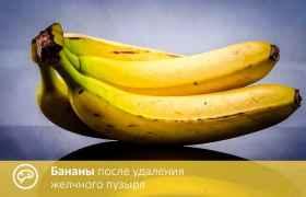 Бананы после удаления желчного пузыря