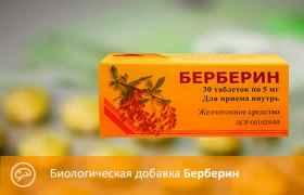 Биологическая добавка Берберин