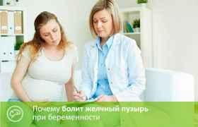 Почему болит желчный пузырь при беременности