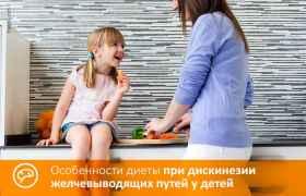 Особенности диеты при дискинезии желчевыводящих путей у детей