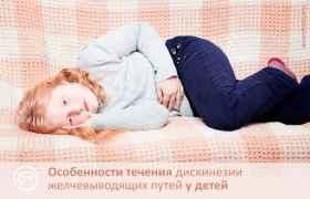 Особенности течения дискинезии желчевыводящих путей у детей