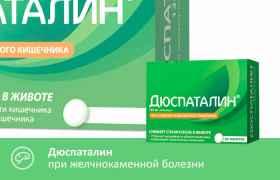 Дюспаталин при желчнокаменной болезни