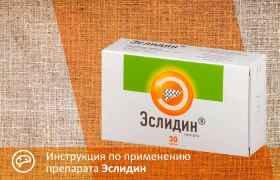 Инструкция по применению препарата Эслидин