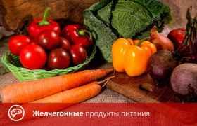 Желчегонные продукты питания