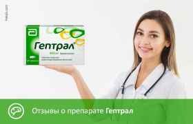 Отзывы о препарате Гептрал