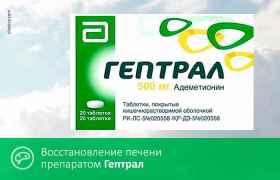 Восстановление печени препаратом Гептрал