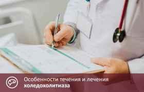 Особенности течения и лечения холедохолитиаза