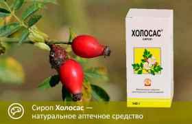 Сироп Холосас — натуральное аптечное средство