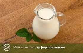 Можно ли пить кефир при поносе