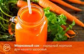 Морковный сок – нарядный корешок для нашего здоровья