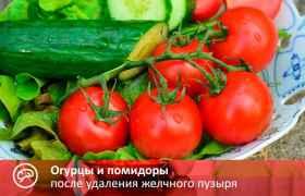 Огурцы и помидоры после удаления желчного пузыря