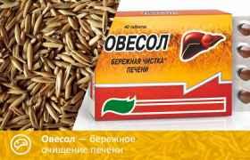 Овесол – бережное очищение печени