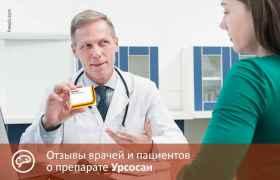 Отзывы врачей и пациентов о препарате Урсосан