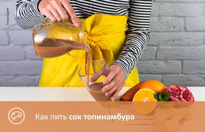 Как пить сок топинамбура