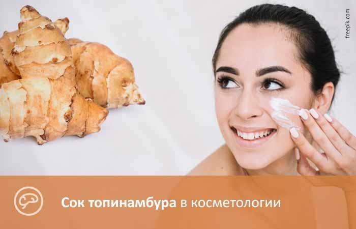 Сок топинамбура в косметологии