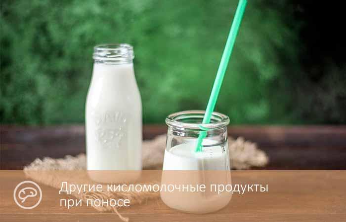 кисломолочные продукты при поносе