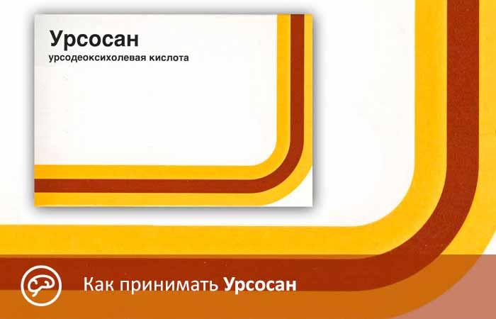Урсосан цена в Москве от 188 руб., купить Урсосан, отзывы и инструкция по применению