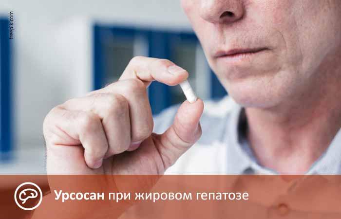 Урсосан при жировом гепатозе