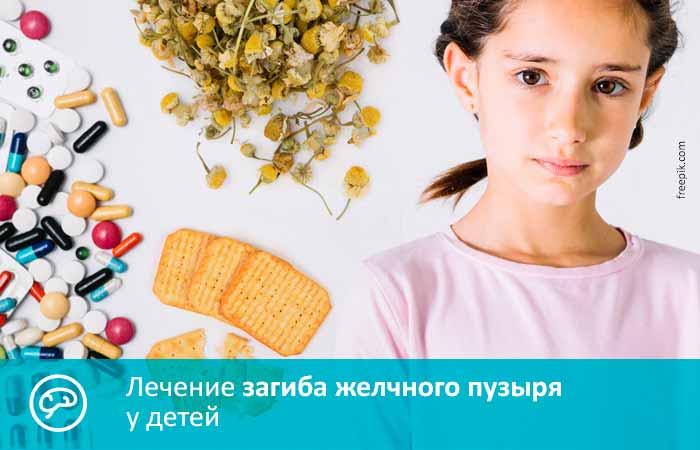 Лечение загиба желчного у детей